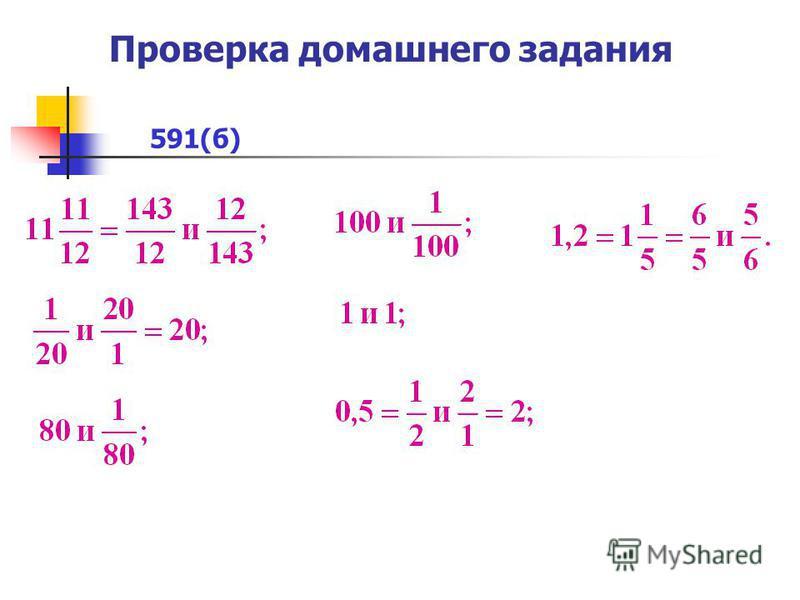 Проверка домашнего задания 591(б)