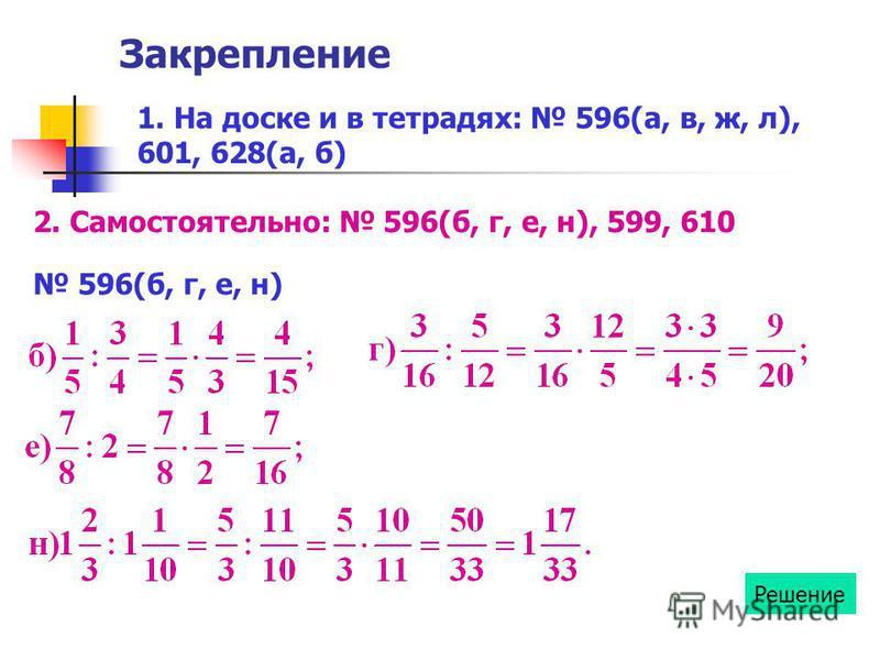 Закрепление 1. На доске и в тетрадях: 596(а, в, ж, л), 601, 628(а, б) 2. Самостоятельно: 596(б, г, е, н), 599, 610 596(б, г, е, н) Решение