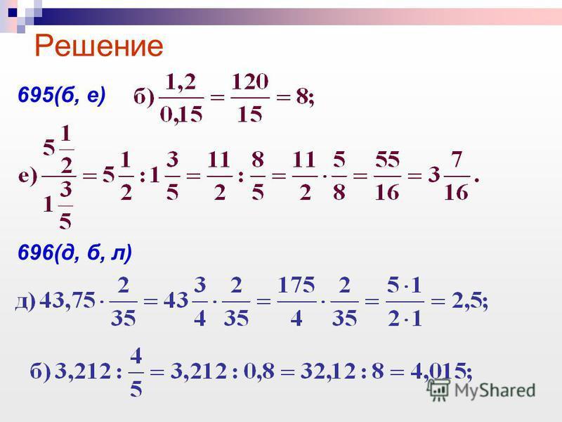 695(б, е) 696(д, б, л) Решение