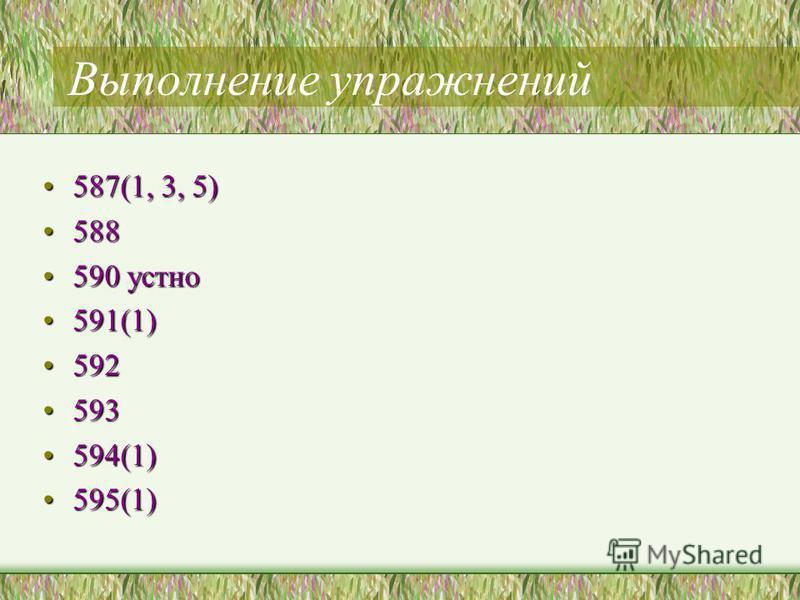 Выполнение упражнений 587(1, 3, 5)587(1, 3, 5) 588588 590 устно 590 устно 591(1)591(1) 592592 593593 594(1)594(1) 595(1)595(1)