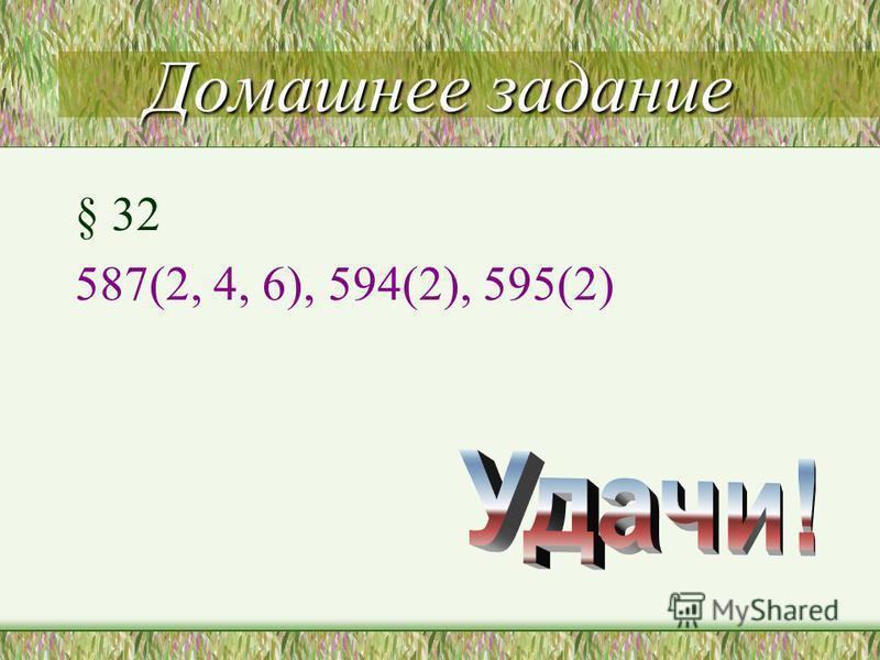 Домашнее задание § 32 587(2, 4, 6), 594(2), 595(2)