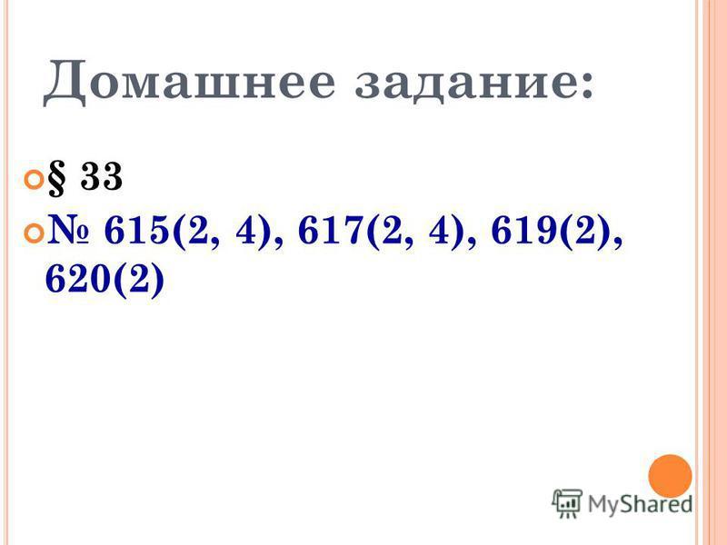 Домашнее задание: § 33 615(2, 4), 617(2, 4), 619(2), 620(2)