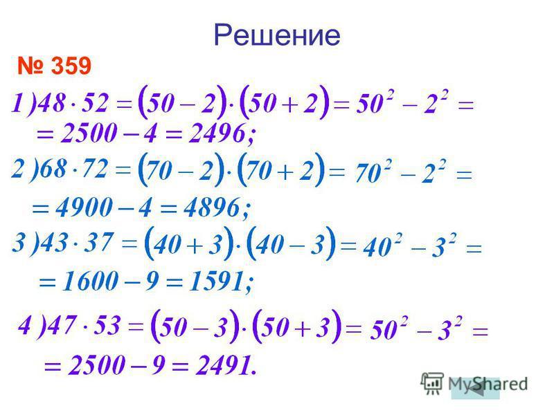 Решение 359