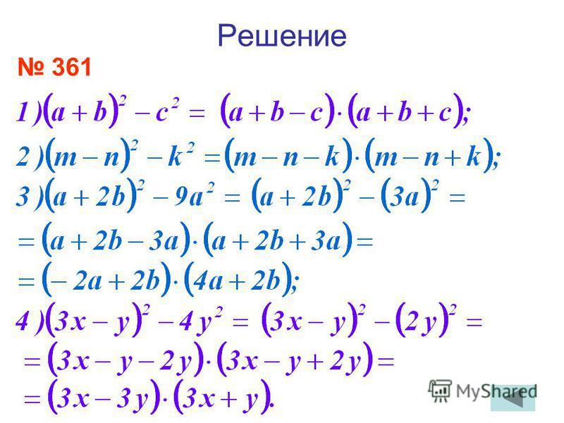 Решение 361