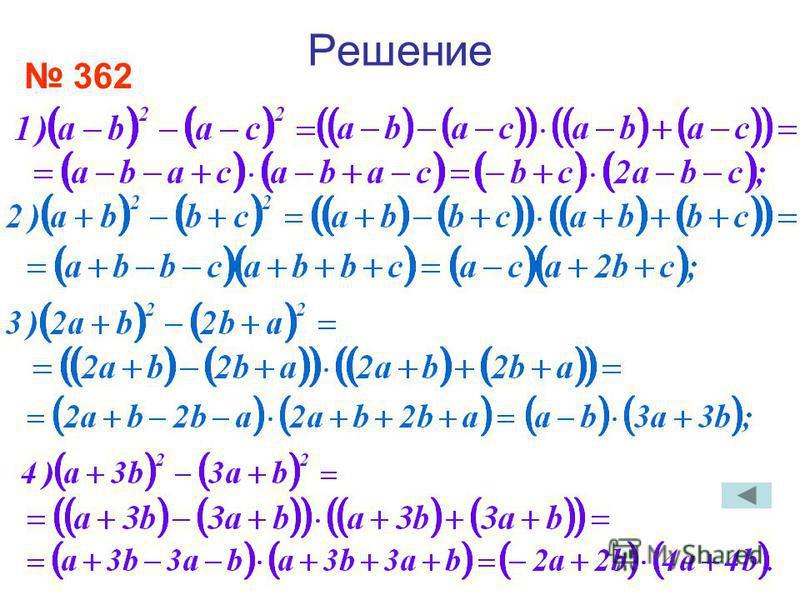 Решение 362