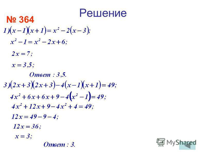 Решение 364