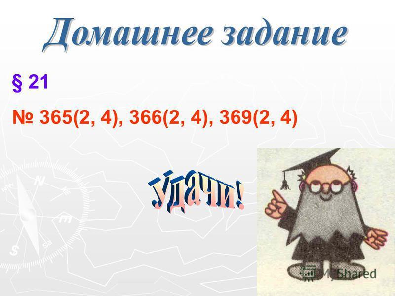 § 21 365(2, 4), 366(2, 4), 369(2, 4)