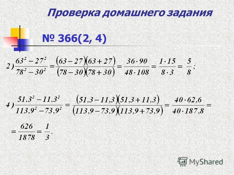 Проверка домашнего задания 366(2, 4)
