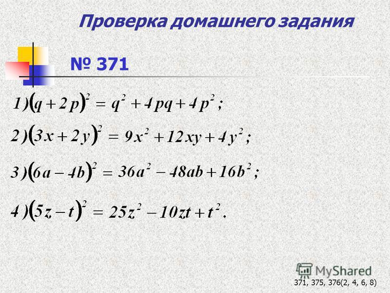 Проверка домашнего задания 371 371, 375, 376(2, 4, 6, 8)