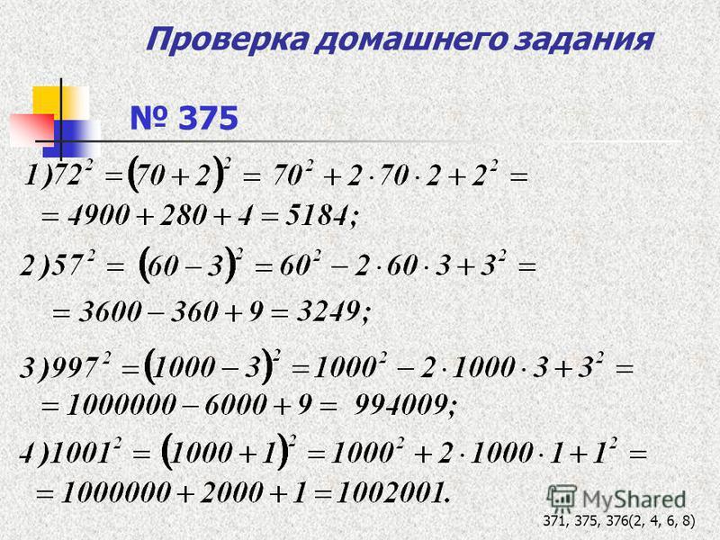 Проверка домашнего задания 375 371, 375, 376(2, 4, 6, 8)