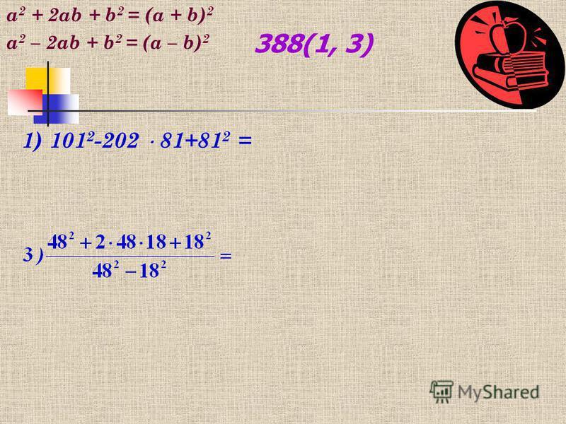 388(1, 3) 1) 101 2 -202 81+81 2 = а 2 + 2 аb + b 2 = (а + b) 2 а 2 – 2 аb + b 2 = (а – b) 2