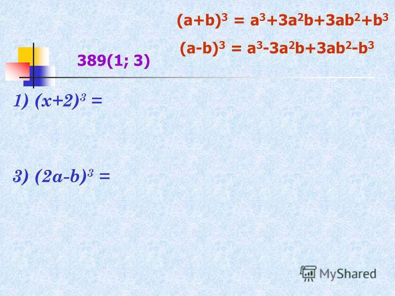 1) (x+2) 3 = 3) (2a-b) 3 = 389(1; 3) (a-b) 3 = a 3 -3a 2 b+3ab 2 -b 3 (a+b) 3 = a 3 +3a 2 b+3ab 2 +b 3