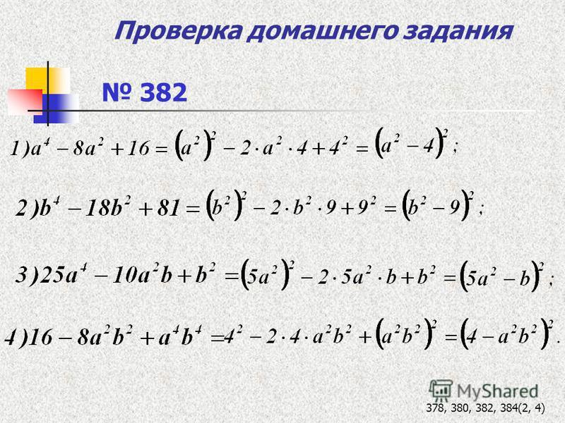 Проверка домашнего задания 382 378, 380, 382, 384(2, 4)