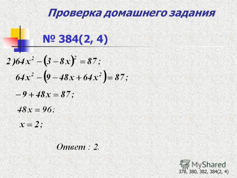 Проверка домашнего задания 384(2, 4) 378, 380, 382, 384(2, 4)