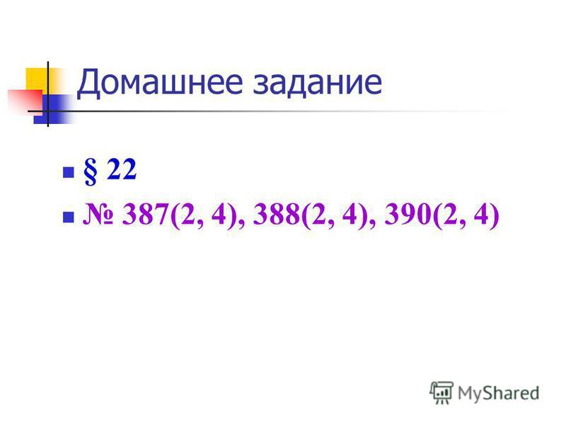 Домашнее задание § 22 387(2, 4), 388(2, 4), 390(2, 4)