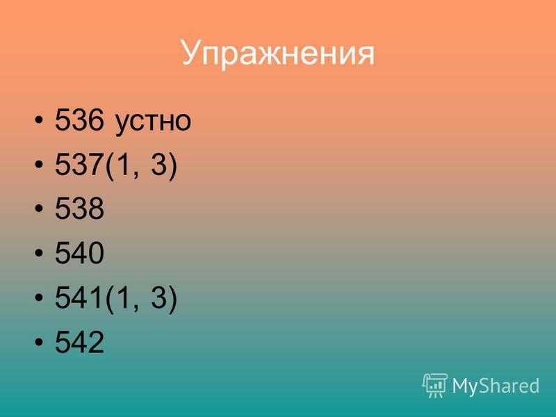 Упражнения 536 устно 537(1, 3) 538 540 541(1, 3) 542