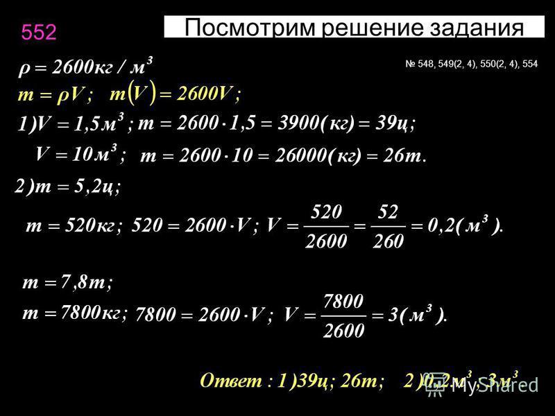 Посмотрим решение задания 552 548, 549(2, 4), 550(2, 4), 554