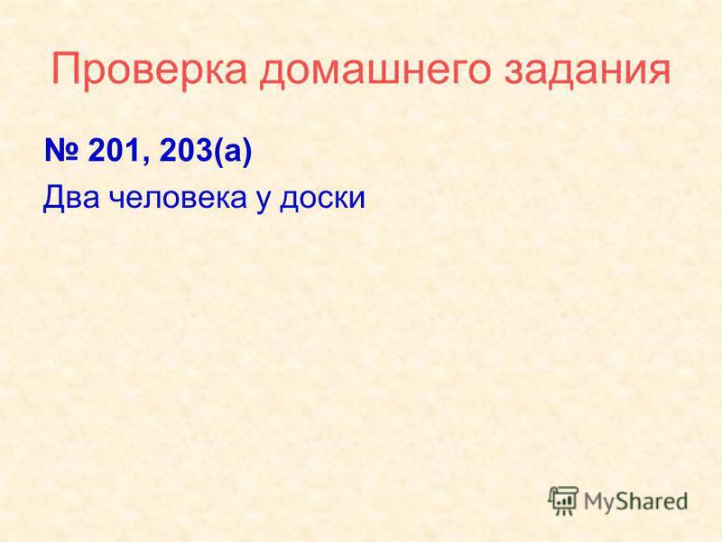 Проверка домашнего задания 201, 203(а) Два человека у доски