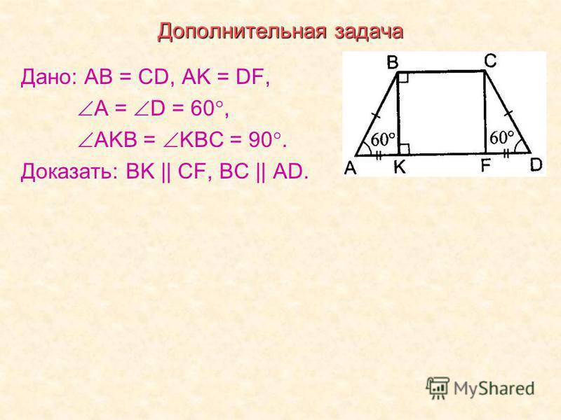 Дополнительная задача Дано: АВ = СD, AK = DF, A = D = 60, AKB = KBC = 90. Доказать: BK || CF, BC || AD.