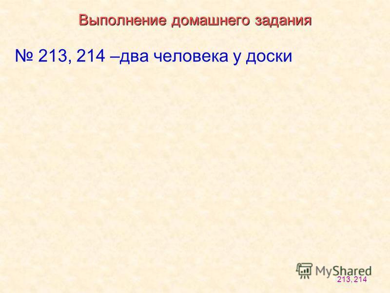 Выполнение домашнего задания 213, 214 –два человека у доски 213, 214
