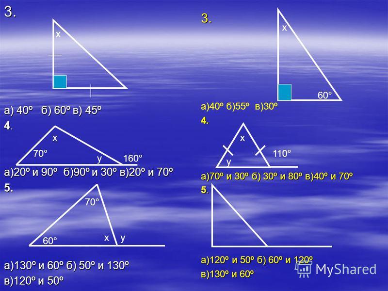 3. а) 40º б) 60º в) 45º 4.4.4.4. а)20º и 90º б)90º и 30º в)20º и 70º 5. а)130º и 60º б) 50º и 130º в)120º и 50º 3. а)40º б)55º в)30º4. а)70º и 30º б) 30º и 80º в)40º и 70º 5.5.5.5. а)120º и 50º б) 60º и 120º в)130º и 60º 60° х х 70° х 110° 160°у х у