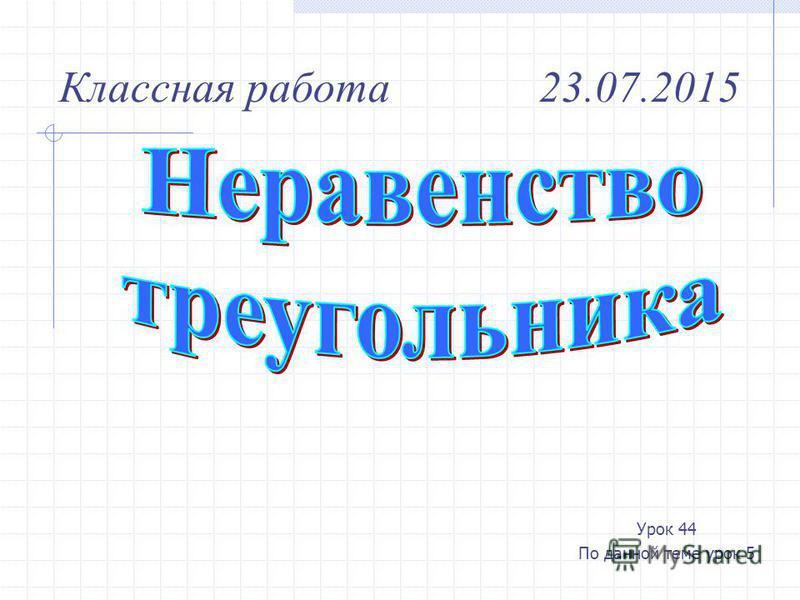 Урок 44 По данной теме урок 5 Классная работа 23.07.2015