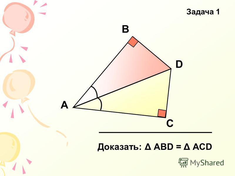Задача 1 А В С D Доказать: Δ АВD = Δ АСD