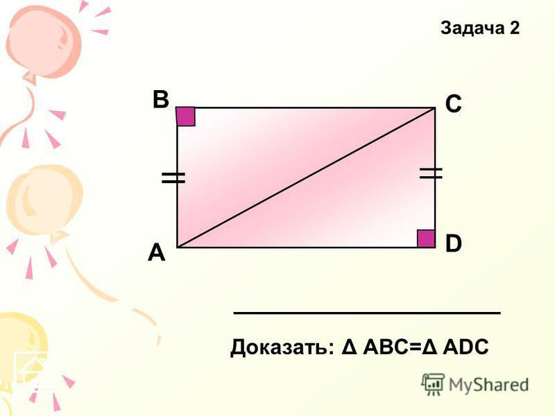 А В С D Доказать: Δ АВС=Δ АDС Задача 2