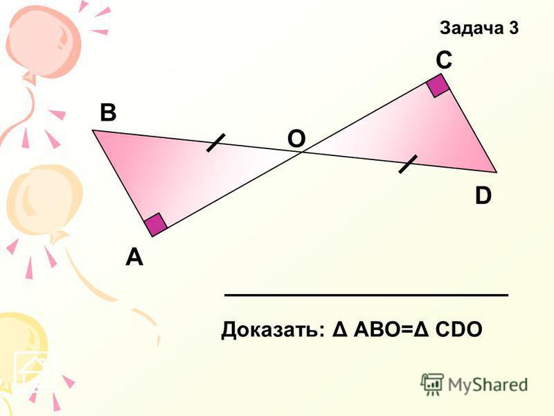 А В С D Задача 3 Доказать: Δ АВО=Δ СDО О