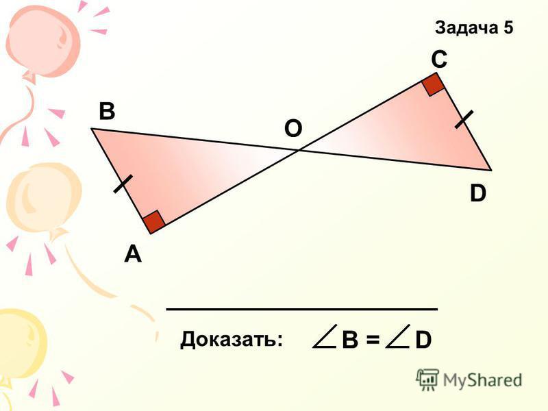 А В С D Доказать: В =В =D Задача 5 О