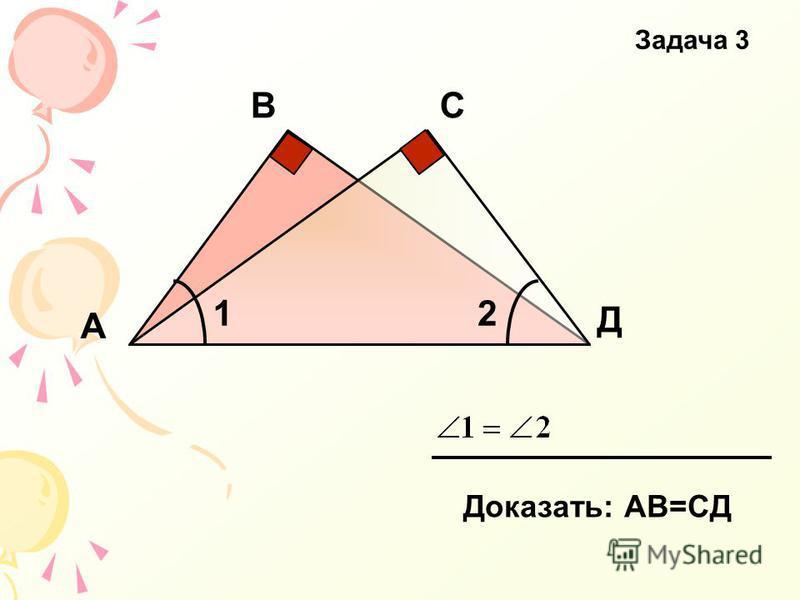 С Д А В Доказать: АВ=СД Задача 3 12