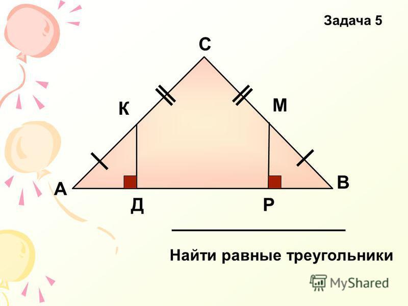 А В С Д Найти равные треугольники Задача 5 К М Р