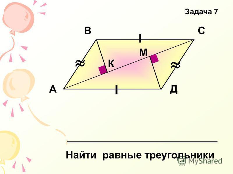А ВС Д К М Найти равные треугольники Задача 7