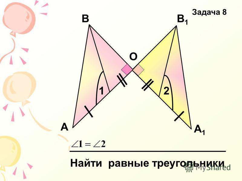 А В А1А1 В1В1 О 12 Найти равные треугольники Задача 8