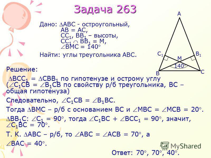 Решение: ВСС 1 = СВВ 1 по гипотенузе и острому углу ( С 1 СВ = В 1 СВ по свойству р/б треугольника, ВС – общая гипотенуза) Следовательно, С 1 СВ = В 1 ВС. Тогда ВМС – р/б с основанием ВС и МВС = МСВ = 20. ВВ 1 С: С 1 = 90, тогда С 1 ВС + ВСС 1 = 90,