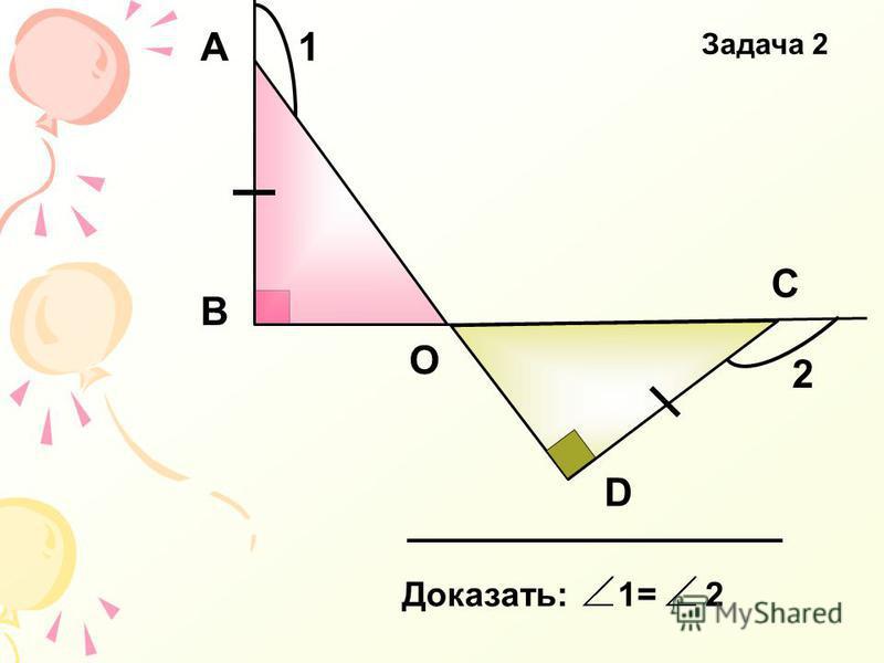 Доказать: 1= 2 В А О С D 1 2 Задача 2