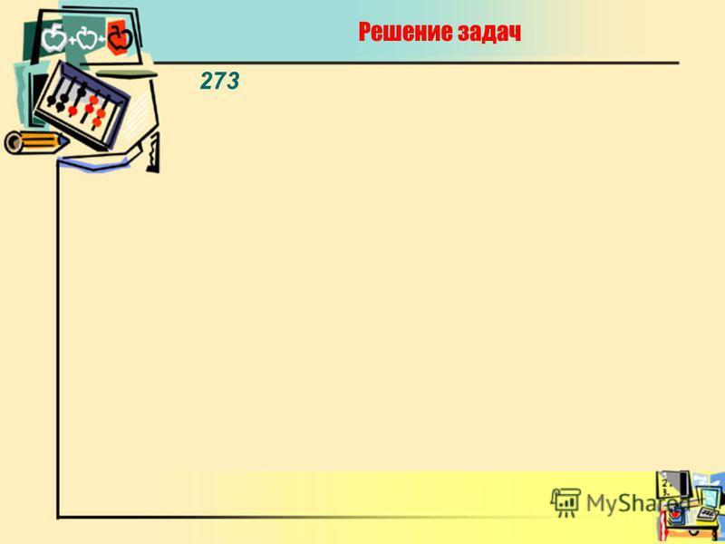 Решение задач 273
