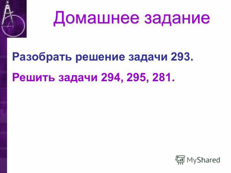 Домашнее задание Разобрать решение задачи 293. Решить задачи 294, 295, 281.