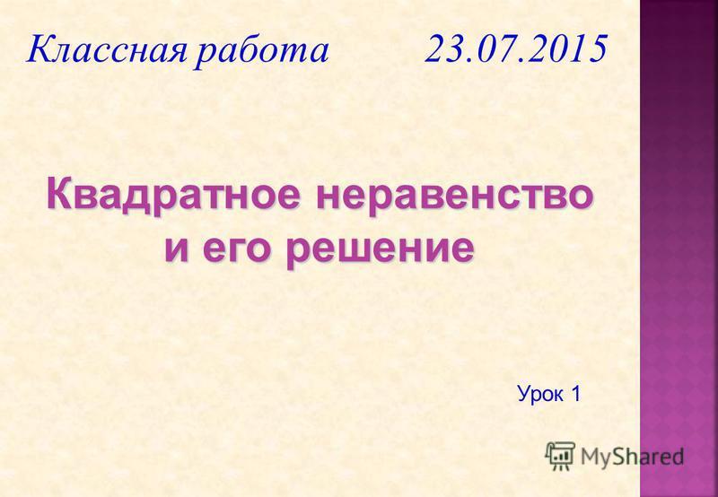 Урок 1 Классная работа 23.07.2015