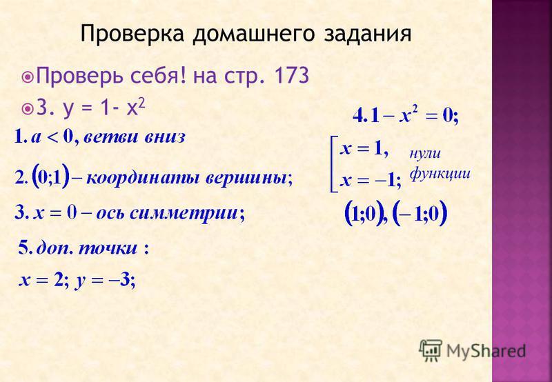 Проверь себя! на стр. 173 3. у = 1- х 2 нули функции
