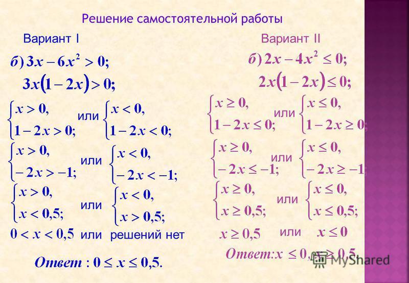 Вариант IВариант II или решений нет или