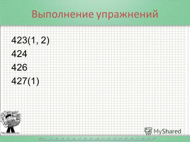 Выполнение упражнений 423(1, 2) 424 426 427(1)