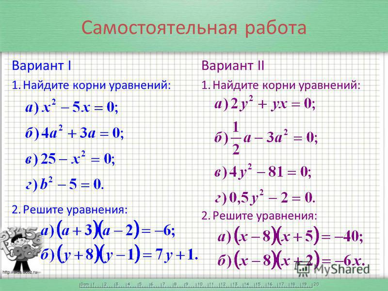 Самостоятельная работа Вариант I 1. Найдите корни уравнений: 2. Решите уравнения: Вариант II 1. Найдите корни уравнений: 2. Решите уравнения:
