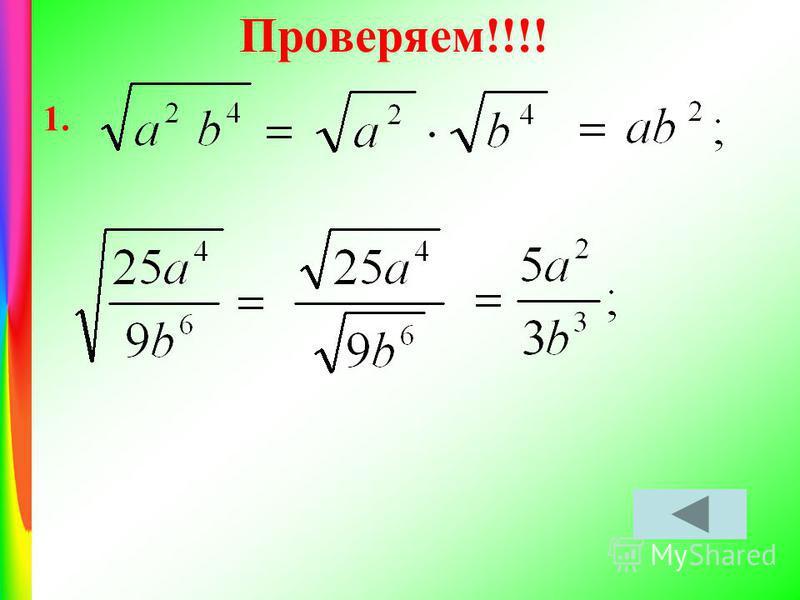 Проверяем!!!! 1.