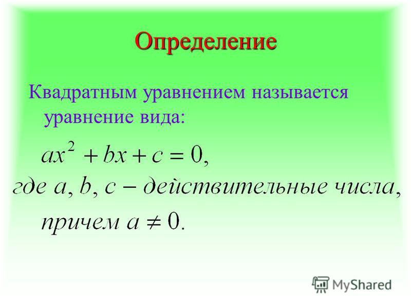 Определение Квадратным уравнением называется уравнение вида: