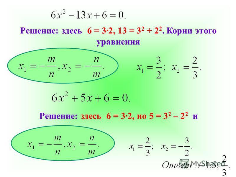 Решение: здесь 6 = 3·2, 13 = 3 2 + 2 2. Корни этого уравнения Решение: здесь 6 = 3·2, но 5 = 3 2 – 2 2 и