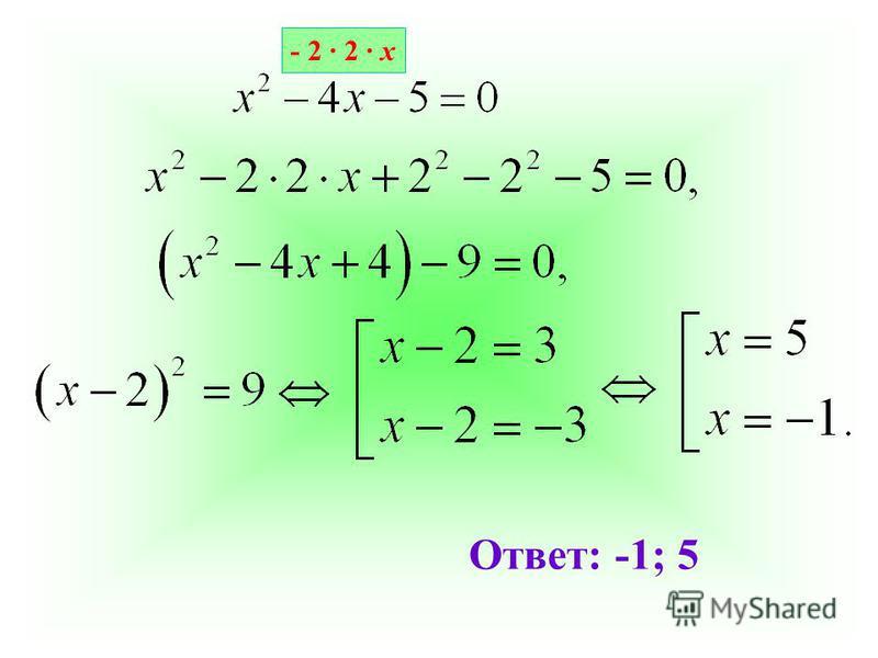 - 2 2 х Ответ: -1; 5