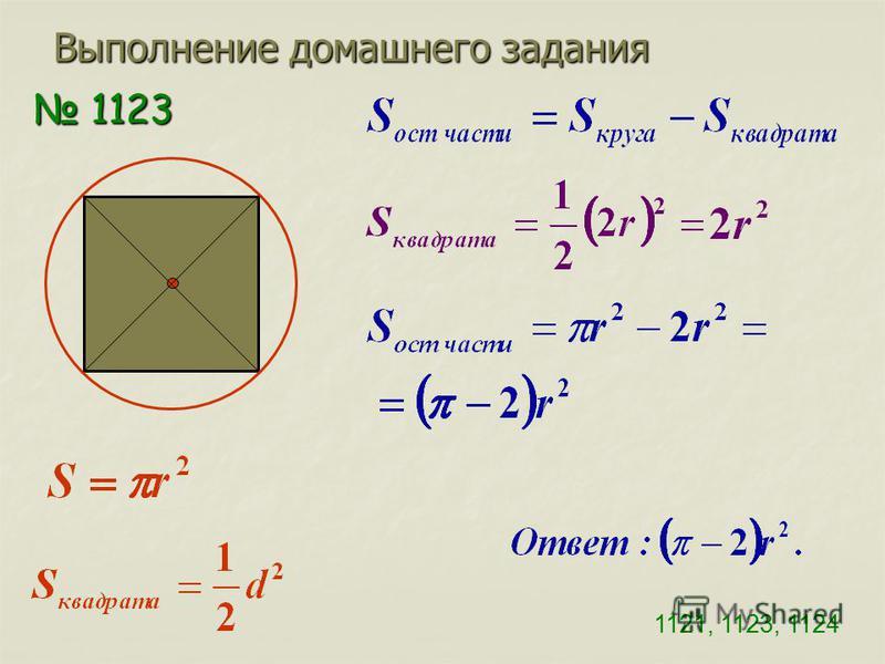 Выполнение домашнего задания 1123 1123 1121, 1123, 1124