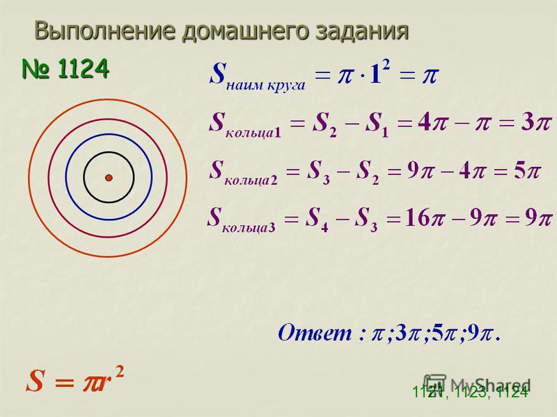 Выполнение домашнего задания 1124 1124 1121, 1123, 1124