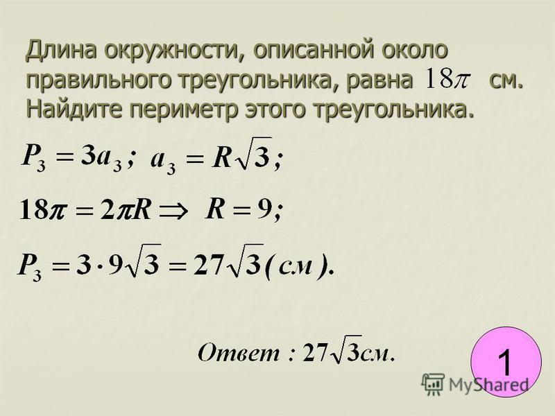 Длина окружности, описанной около правильного треугольника, равна см. Найдите периметр этого треугольника. 1